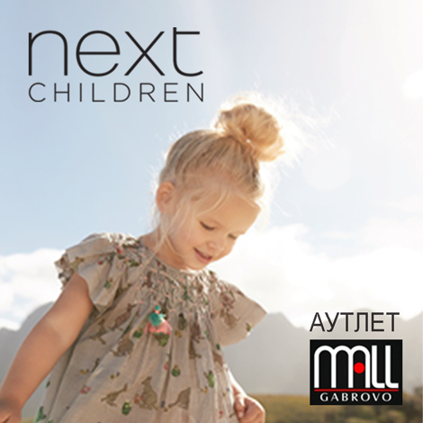 NEXT children