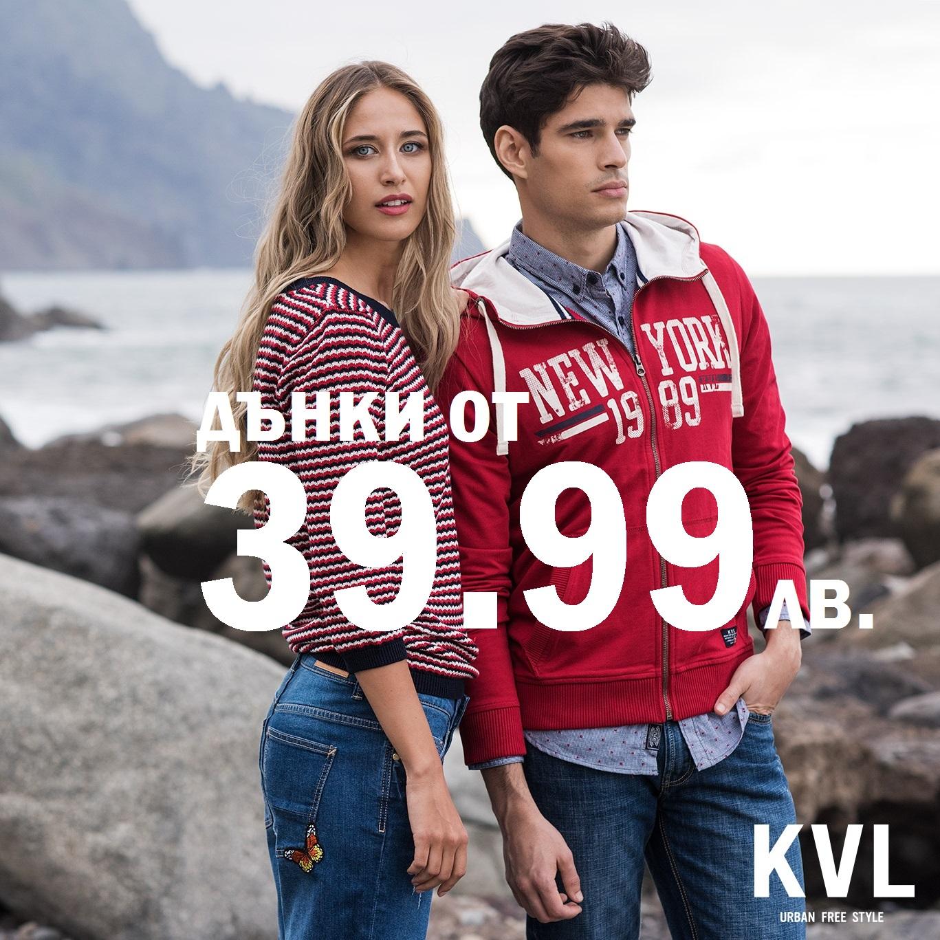 6f76af9614a Най-добра цена на дънки само в магазини Кенвело